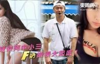 (粵)疑似阿中小三 F奶嫩模大起底!