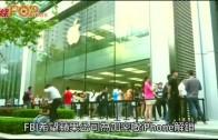 (粵)美國FBI解鎖爭議 地區法院都幫蘋果公司