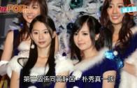 (粵)南韓賣淫女星名單流出 G.NA同《1988》配角有份