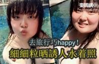 (粵)去旅行巧happy!細細粒晒誘人水着照