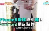 (粵)iphone6遮腿證明瘦?Android網友點算