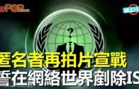 (粵)匿名者再拍片宣戰  誓在網絡世界剷除IS