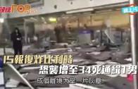 (粵)IS報復炸比利時  恐襲增至34死通緝1男