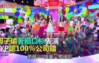 (粵)周子瑜著粗口衫表演  JYP認100%公司錯