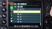 (粵)單反機王Nikon 328萬極高感光度