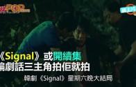 (粵)《Signal》或開續集 編劇:三主角拍就OK