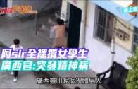 (粵)阿sir全裸攬女學生 廣西官:突發精神病