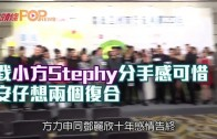 (粵)戥小方Stephy分手感可惜  安仔想兩個復合