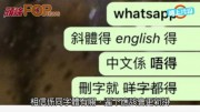 (粵)WhatsApp再更新 發粗體斜體都得
