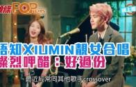 (粵)唔知Xiumin靚女合唱 燦烈呷醋:好過份