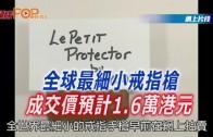 (粵)全球最細小戒指槍 成交價預計1.6萬港元