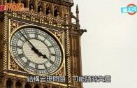 (粵)157歲大笨鐘要靜音  3.3億大翻新換色