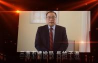 三藩市樓檢局長許子湯祝賀星島中文電臺20周年臺慶