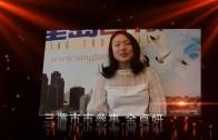 三藩市市參事金貞妍祝賀星島中文電臺20周年臺慶