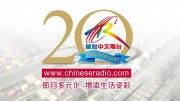 星島中文電臺20週年