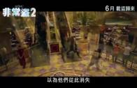 《非常盜2》電影預告2
