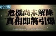 《寒戰2》電影預告2