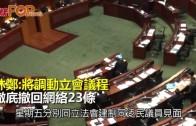 (港聞)林鄭:將調動立會議程 徹底撤回網絡23條