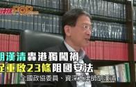 (港聞)胡漢清轟港獨闖禍 促重啟23條阻國安法