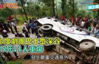 (粵)印度劇團巴士墮深谷 25死11人重傷