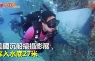 (粵)美國沉船搞攝影展 深入水底27米