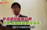 (港聞)拒香港民族黨注冊  林鄭:港獨應受譴責