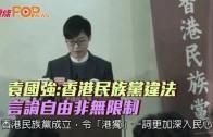(港聞)袁國強 : 香港民族黨違法 言論自由非無限制