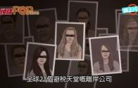 (粵)習近平普京親信涉逃稅? 密件點名成龍美斯