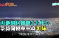 (粵)內地網民咁睇《十年》: 拿獎同侵華一樣可恥