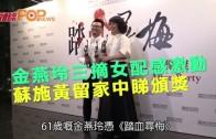 (粵)金燕玲三摘女配感激動  蘇施黃留家中睇頒獎