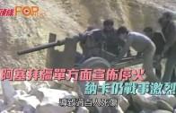 (粵)阿塞拜疆單方面宣佈停火 納卡仍戰事激烈