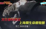 (粵)火化都有得試 上海開生命體驗館