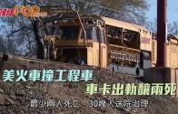 (粵)美火車撞工程車 車卡出軌釀兩死