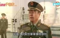 (粵)郭伯雄涉受賄犯罪  案件進入起訴程序