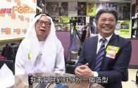 (粵)祥仔跳入詠珊個「窿」  陳志雲 : 你話佢係個窿?