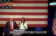 (粵)形勢唔多掂  特朗普老婆出動站台