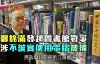 (港聞)鄭錦滿發起圖書館戰爭 涉不誠實使用電腦被捕