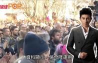 (粵)吳奇隆驚列巴拿馬文件  同香港太陽娛樂合作