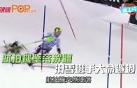 (粵)航拍機墜落解體  滑雪選手大命避過
