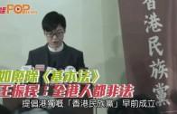 (港聞)如廢除《基本法》 王振民:全港人都非法