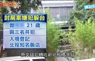 (粵)藏屍案女犯驚遭滅口  供出3男將遞解出境