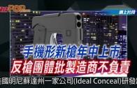 (粵)手機形新槍年中上市 反槍團體批製造商不負責