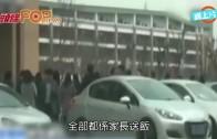 (粵)化工廠隔籬建校 江蘇中學生患癌