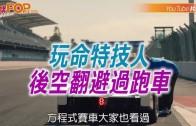 (粵)玩命特技人 后空翻避過跑車