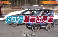 (粵)超可愛單車扮房車