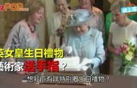 (粵)英女皇生日禮物 藝術家送手指?