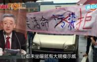(粵)反對興建發電廠  浙江爆萬人流血衝突