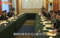 (粵)中央關注港獨有否惡化 譚志源:做好一國兩制