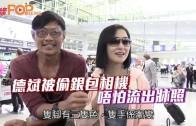 (粵)德斌被偷銀包相機 唔怕流出牀照