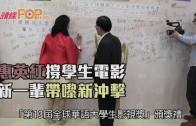 (粵)惠英紅撐學生電影  新一輩帶嚟新沖擊